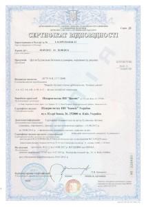 Сертификат соответствия - строительный пустотелый кирпич